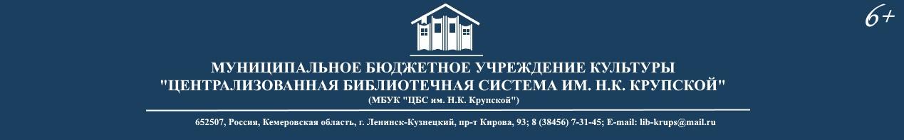 "МБУК ""ЦБС им.Н.К. Крупской"""